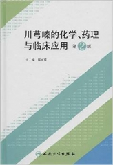 川芎嗪的化学、药理与临床应用(第2版/包销1000)