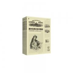 遗失在西方的中国史:《伦敦新闻画报》记录的晚清1842~1873(上、中、下)