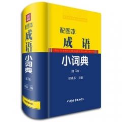 配图本成语小词典(第3版)