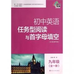 初中英语任务型阅读与首字母填空 九年级. 全一册