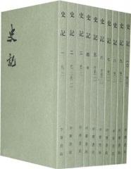 新华图书 支持正版 史记(全十册)(二十四史繁体竖排)