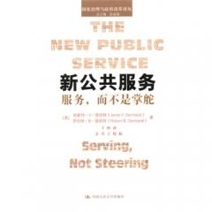 新公共服务:服务,而不是掌舵(国家治理与政府改革译丛)