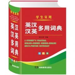 学生实用英汉汉英多用词典/T000111025