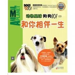 动物星球:狗狗101(三)和你相伴一生