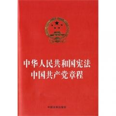 中华人民共和国宪法 中国共产党章程