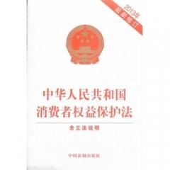中华人民共和国消费者权益保护法(2013年最新修订)