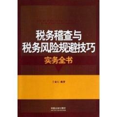 税务稽查与税务风险规避技巧实务全书