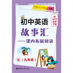 初中英语故事汇——课内拓展阅读(九年级)(赠MP3 免费下载)