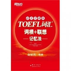 TOEFL词汇词根+联想记忆法:45天突破版