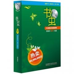 新华书店 正版图书 书虫·牛津英汉双语读物3级(下)