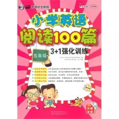 小学英语阅读100篇3+1强化训练 五年级