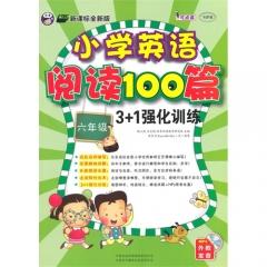 小学英语阅读100篇3+1强化训练 六年级