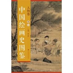 中国绘画史图鉴—花鸟卷(卷二)