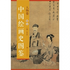 中国绘画史图鉴—花鸟卷(卷五)