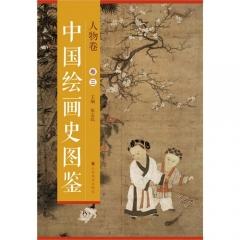 中国绘画史图鉴—花鸟卷(卷三)