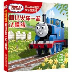 托马斯和朋友快乐洗澡书——和小火车一起认情绪