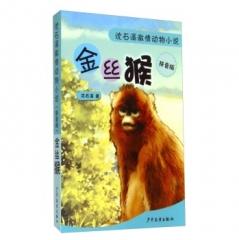 沈石溪激情动物小说(拼音版)—金丝猴