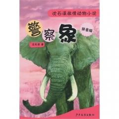 沈石溪激情动物小说(拼音版)—警察象