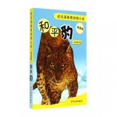 和平豹(拼音版)
