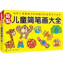 新华图书  支持正版 动手大王--新编儿童简笔画大全/童心编