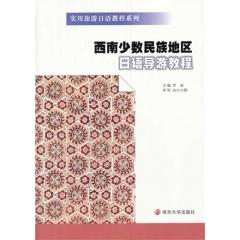 实用旅游日语教程系列/西南少数民族地区日语导游教程