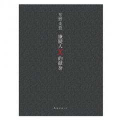 东野圭吾:嫌疑人X的献身