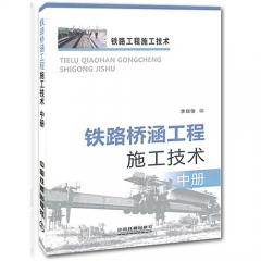 铁路桥涵工程施工技术(中册)