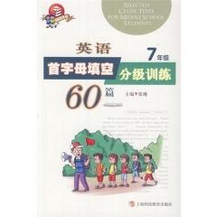 英语首字母填空分级训练60篇  七年级