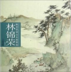 林锦荣唯美青绿山水画精选