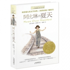 长青藤国际大奖小说书系——阿比琳的夏天/[美]克莱尔·范德普尔