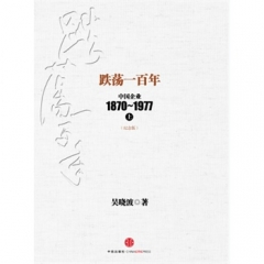 跌荡一百年 (上)中国企业1870-1977