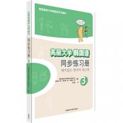 高丽大学 韩国语3同步练习册