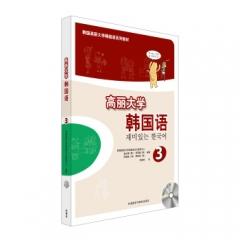 高丽大学 韩国语3