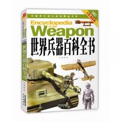 世界兵器百科全书