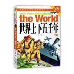世界上下五千年(下卷)