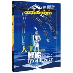 院士推荐外国新科普书系·DK科学探索--人工智能