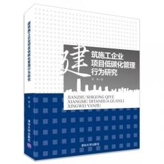 建筑施工企业项目低碳化管理行为研究