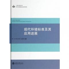 现代环境标准及其应用进展