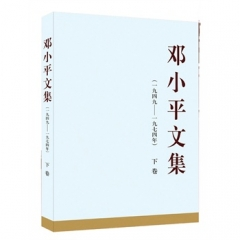 邓小平文集(一九四九——一九七四年)下卷(精)-中共中央文献研究室