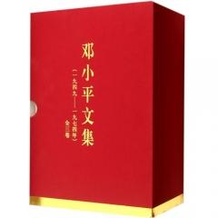 邓小平文集(一九四九——一九七四年)(全三卷精装)