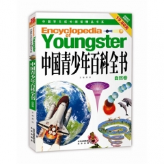 中国青少年百科全书(自然卷)