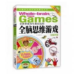 全世界优等生都在玩的全脑思维游戏(右脑开发)