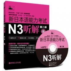 新日本语能力考试N3听解(第二版.附赠MP3光盘)