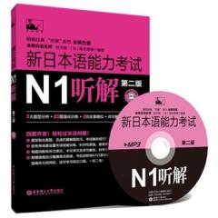 新日本语能力考试N1听解(第二版.附赠MP3光盘)