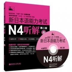 新日本语能力考试N4听解(第二版.附赠MP3光盘)