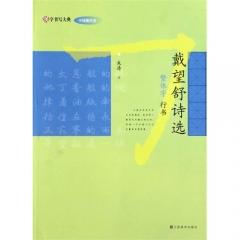 汉字书写大典 中国现代诗-戴望舒诗选(繁体字 行书)