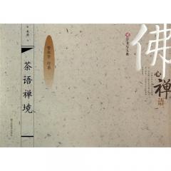 汉字书写大典 佛心禅语-茶语禅境(繁体字 行书)