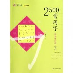 汉字书写大典 基础训练-2500常用字 (简繁体对照 行书)