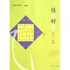 汉字书写大典 基础训练-佳句好段(繁体字 行书)