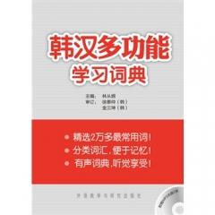 韩汉多功能学习词典 (含光盘)